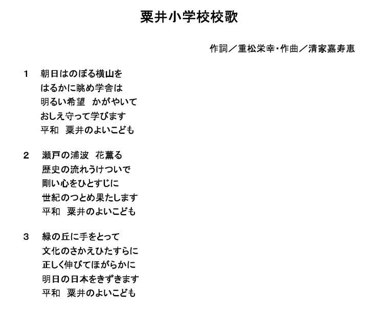 粟井小学校校歌
