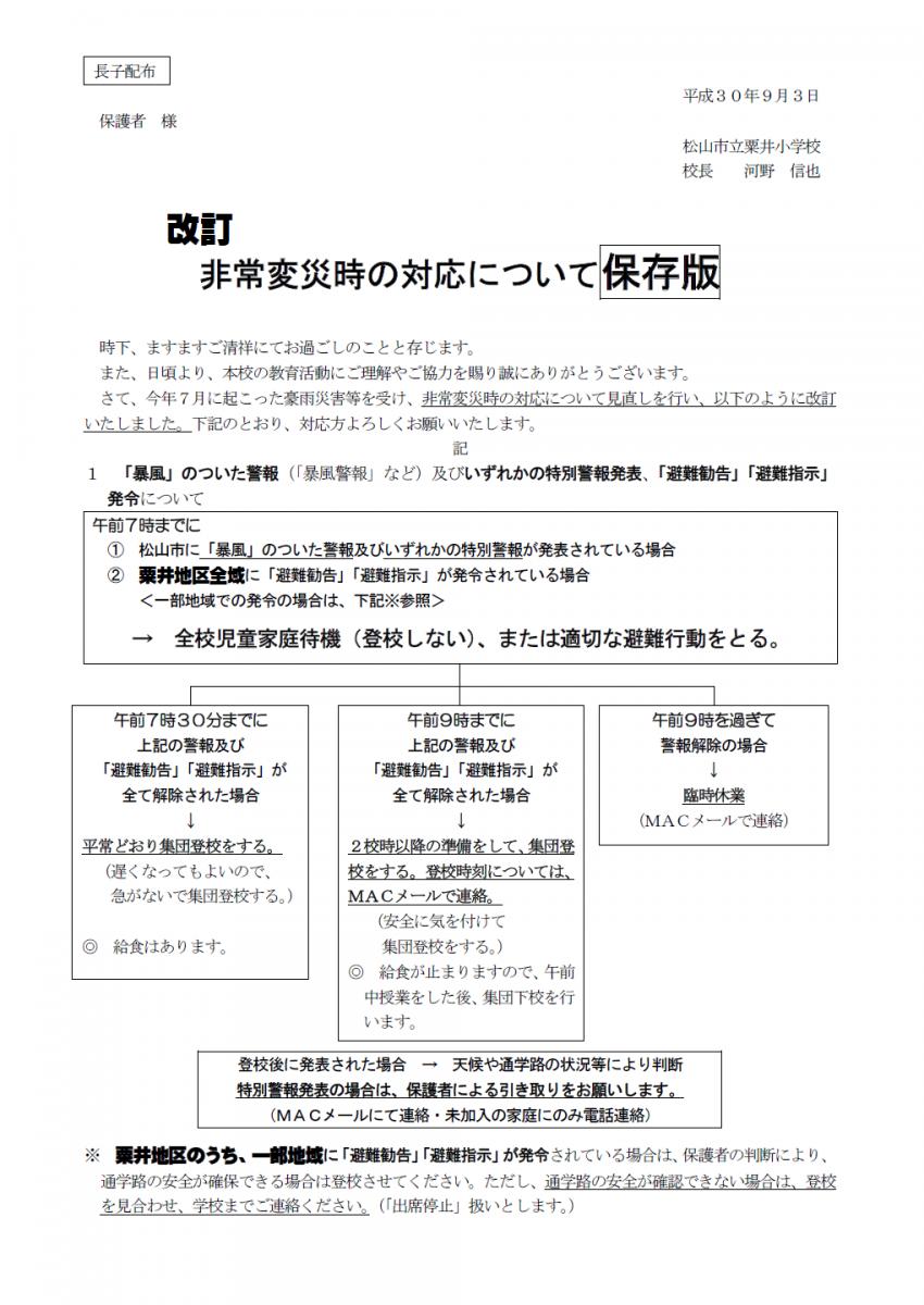 非常変災時の対応(9月改定①)